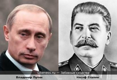 Путин похож на Сталина