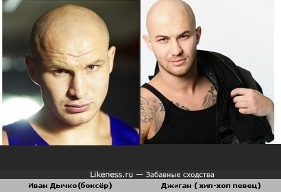Иван Дычко похож на Джигана