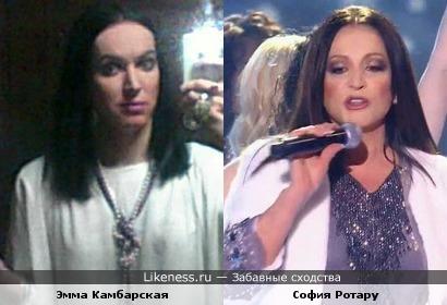 Эмма Камбарская и София Ротару