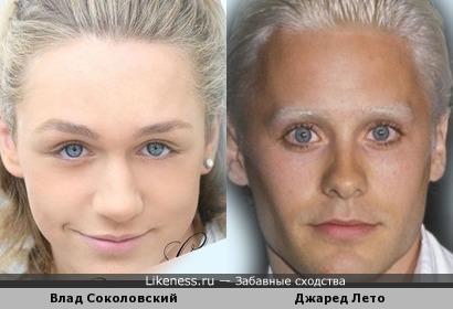 Джаред Лето похож на Влада Соколовского