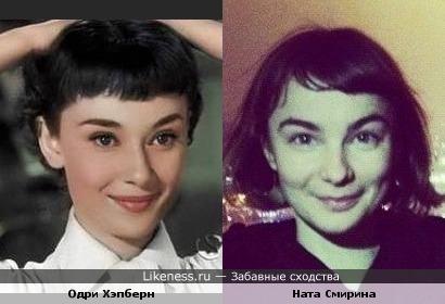 Наташа Смирина схожа на Орди Хэпберн