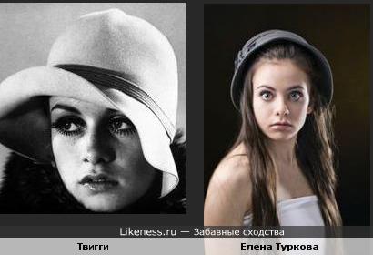 твигги и актриса Елена туркова