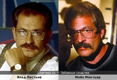 Влад Листьев похож на Майка Ментцера