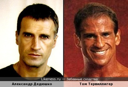 Александр Дедюшко похож на Тома Тервиллигера