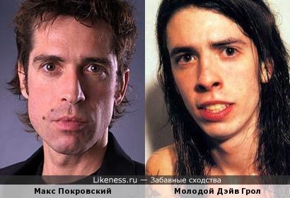 Макс Покровский похож на молодого Дэйва Грола