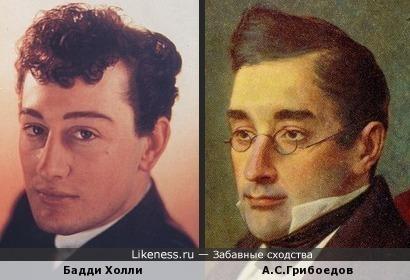 Бадди Холли напомнил А.С.Грибоедова