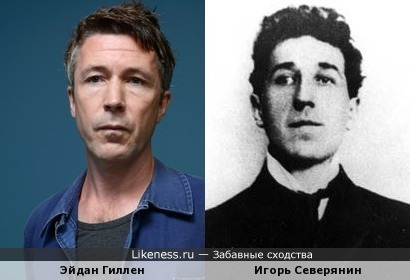 Эйдан Гиллен похож на Игоря Северянина
