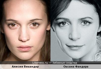 Алисия Викандер похожа на Оксану Фандера