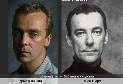 Джон Ханна похож на Нила Пирта