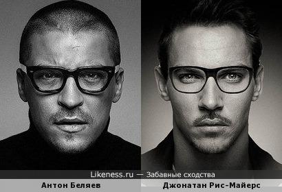 Антон Беляев похож на Джонатана Рис-Майерса