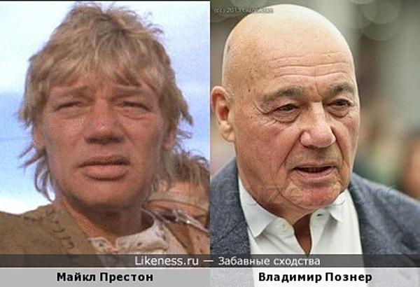 Актер Майкл Престон похож на Владимира Познера