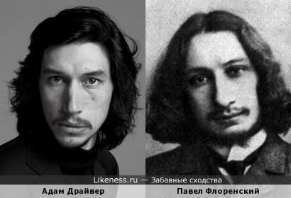 Адам Драйвер похож на Павла Флоренского