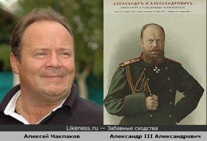 Алексей Маклаков похож на Александра III