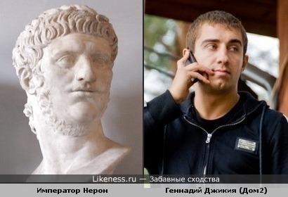 Геннадий Джикия похож на Нерона