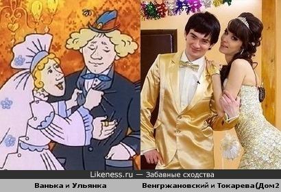 Эти персонажи напоминают друг друга.