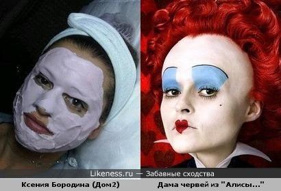 Ксения Бородина похожа на Даму червей