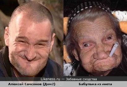 Самсонов и бабульки (2)...