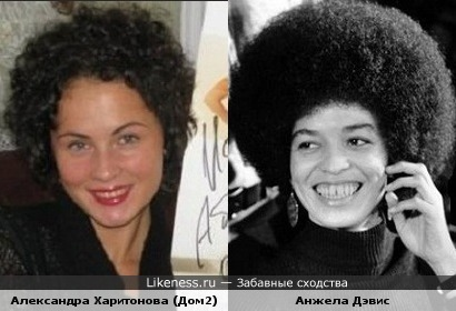 Александра Харитонова пыталась отрастить хаер как у Анжелы Дэвис...