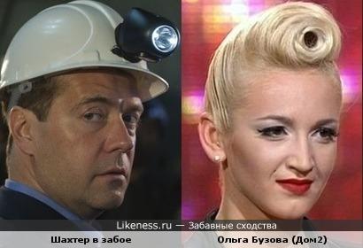 Гламурные шахтеры...