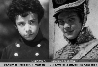 Валентин Литовский,в фильме Юность поэта,похож на Ларису Голубкину в роли Шурочки Азаровой...