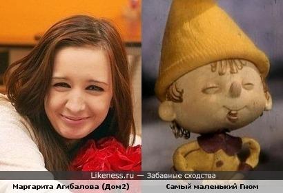 Маргарита Агибалова похожа на самого маленького Гнома