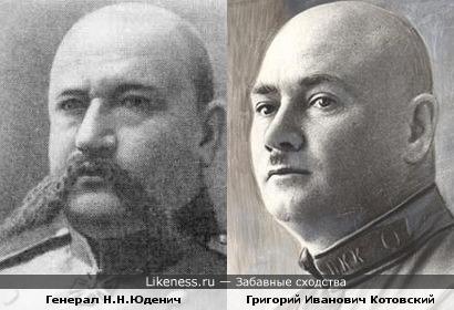 Г.И.Котовский похож на безусого Юденича...