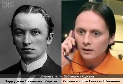 Честный продавец Евгений Шевченко,клон ''Человека-ультиматума'' лорда Керзона...