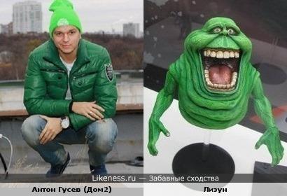 Антон Гусев в этой куртке,похож на Лизуна из Охотников за привидениями....