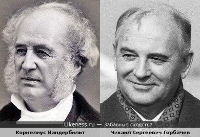 На этих фото,миллионер Вандербильт и М.С.Горбачев похожи друг на друга...