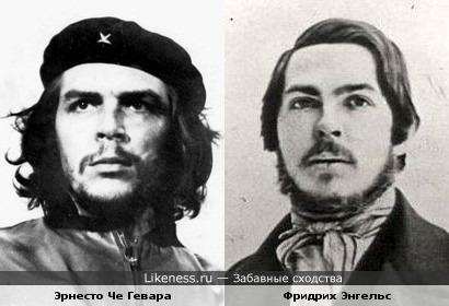 Эрнесто Че Гевара был похож на молодого Фридриха Энгельса....