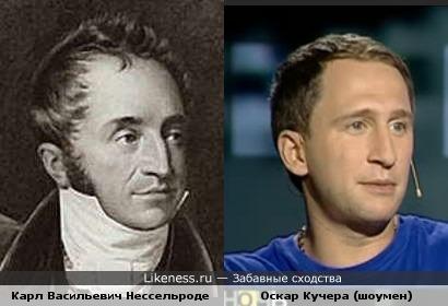 Оскар Кучера похож на Канцлера Российской Империи К.В.Нессельроде...