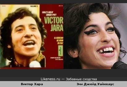 Певец-революционер Виктор Хара похож на певицу Эми Уайнхаус...