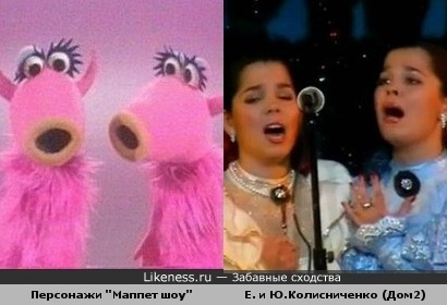 Маппет шоу и сестры Колисниченко...