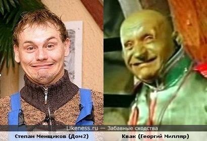 Квак и Менщиков - близнецы-братья...