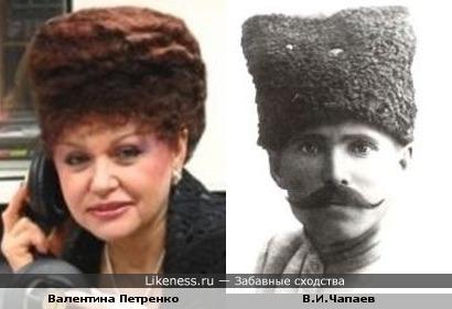 Валентина Петренко c куафюрой на голове,похожа на Василия Ивановича в папахе...