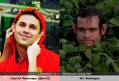 Сергей Пынзарь,на этом фото,похож на Эйса Вентуру...