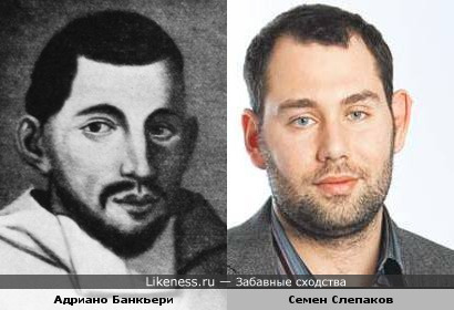 Гитарист Семен Слепаков похож на итальянского композитора-органиста Адриано Банкьери...