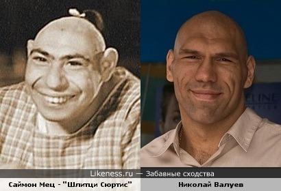 Николай Валуев похож на Шлитци Сюртиса...