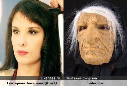 Прихорашиваюцаяся Токарева,страшно похожа на Бабу Ягу...