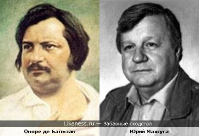 Юрий Мажуга похож на Оноре де Бальзака...