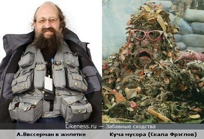 """Анатолий Вассерман в жилетке,похож на Кучу мусора из ''Скалы Фрзглов""""..."""