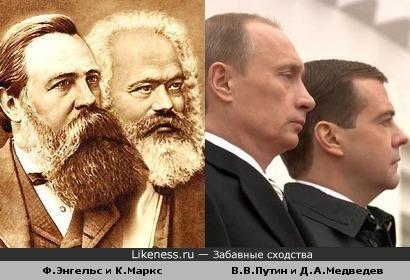 Фридрих Путин и Карл Медведев...