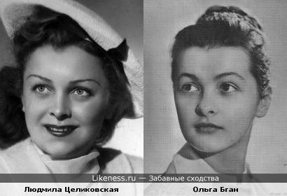 Ольга Бган на этом фото похожа на Людмилу Целиковскую.