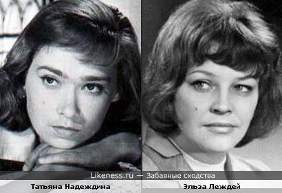 Татьяна Надеждина и Эльза Леждей похожи.