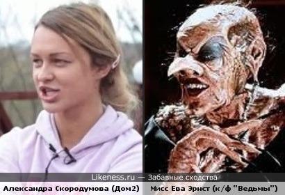 """Скородумова похожа на Анжелику Хьюстон в роли """"Верховной Ведьмы""""..."""