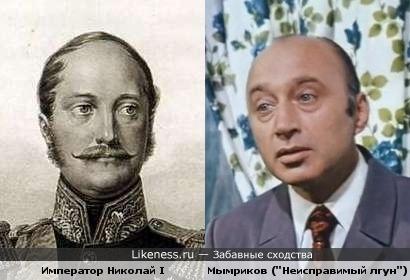 Николай Прокопович,похож на Императора Николая I ...