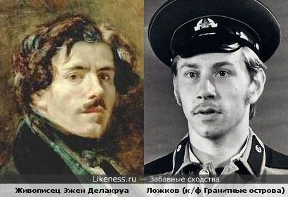 Актер Юрий Сучков похож на живописца Эжена Делакруа...
