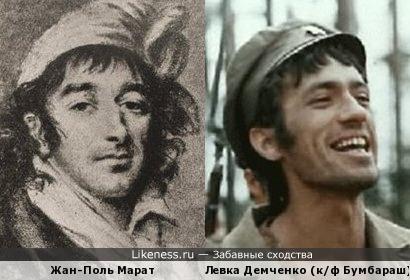 Жан-Поль Марат и Александр Хочинский.