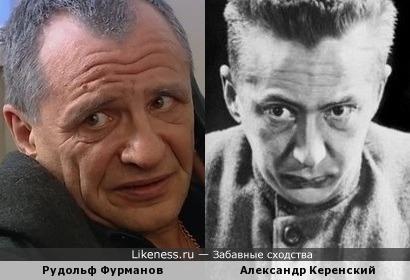 Рудольф Фурманов похож на Александра Керенского.