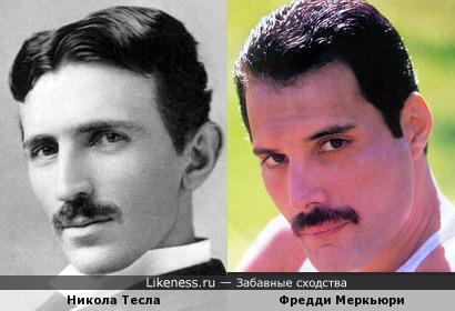 Никола Тесла и Фредди Меркьюри.